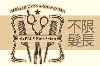 只要288元起,即可享有【A+PLUS Hair Salon】A.百變造型變髮(燙/染)護剪專案(不限髮長) / B.高質感洗(剪/護)專案 / C.夏季抗油保濕頭皮護理