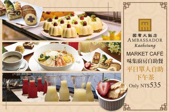 只要535元,即可享有【高雄國賓大飯店 MARKET CAFÉ味集廚房自助餐】平日單人自助下午茶