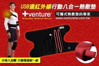 在外也能舒適熱敷!【美國+venture USB遠紅外線行動八合一熱敷墊(精裝版)】安全直流電,超低電磁波,即時、行動、便利!一款多變,可適用於八種部位以上!