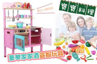 只要999元起,即可享有30件木製磁性蔬果水果切切樂益智玩具/豪華旗艦木製小廚師廚具料理台家家酒益智玩具一組