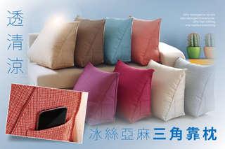 只要369元起,即可享有透清涼冰絲亞麻三角靠枕-小款/大款等組合,顏色可選:天藍色/咖啡色/小麥色/樞機紅/錦葵紫/亮珊瑚/海貝色/康斯伯羅灰