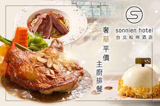 只要360元起,即可享有【松哖酒店-Jᵌ餐酒館】A.升級豪華義式單人饗宴 / B.奢華平價主廚排餐單人饗宴