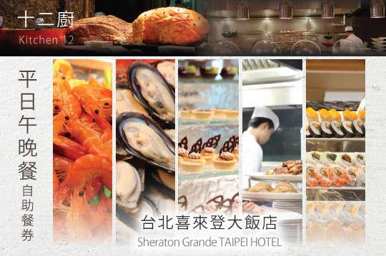 每張只要1048元起(免運費),即可享有【台北喜來登大飯店-十二廚】平日午晚餐自助餐券(週五晚餐不適用)〈二張/四張〉
