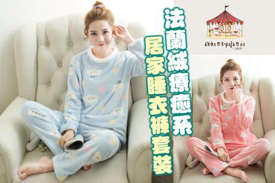 每套只要299元起,即可享有法蘭絨療癒系超保暖居家睡衣褲套裝〈一套/二套/三套/四套/八套,款式可選:企鵝/藍白雲/粉白雲,尺寸可選:L/XL〉