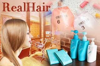 只要249元起,即可享有【Real Hair】A.深層修護髮絲專案 / B.時尚設計染髮專案 / C.煥然一新燙髮專案