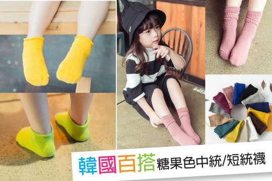 每雙只要29元起,即可享有韓國百搭糖果色中統/短統襪〈任選5雙/10雙/15雙/20雙/30雙/36雙,款式可選:卷邊中統堆堆襪(男款/女款)/糖果色小短襪(男款/女款),尺寸可選:(1-3歲)/(4-6歲)/(7-10歲),顏色隨機〉