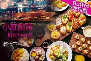 【小紅廚房Kitchen X】全自助式輕食下午茶 buffet 吃到飽,熟食、蒸點、甜點區、冰淇淋等無限量供應!超值優惠!