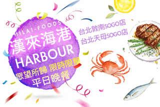 每張只要1025元起,即可享有【台北漢來海港自助餐廳】平日吃到飽晚餐券