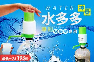 只要229元起(免運費),即可享有倒水免費力-專利家庭號專用水多多神器〈一入/二入/四入/六入〉