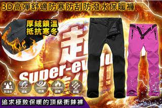每件只要489元起,即可享有3D頂級防風防潑水保暖耐磨衝鋒褲〈任選一件/二件/三件/四件/五件/六件,款式/顏色/尺寸可選:男款(黑/灰,S/M/L/XL/XXL)/女款(黑/灰/洋紅,S/M/L/XL)〉