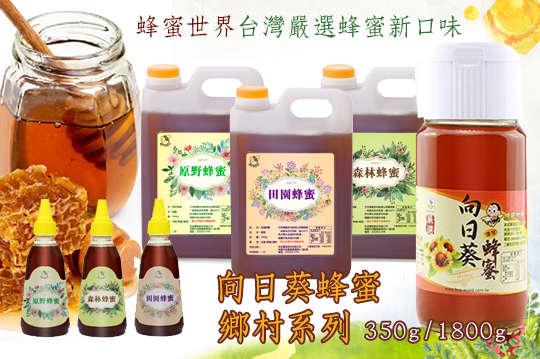 只要210元起,即可享有【蜂蜜世界】台灣嚴選蜂蜜新口味-鄉村系列(隨身瓶350g/1800g)/向日葵蜂蜜700g(玻璃罐裝)等組合,鄉村系列口味可選:田園蜂蜜/森林蜂蜜/原野蜂蜜