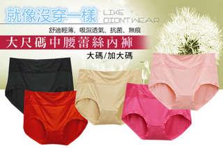 【大尺碼中腰蕾絲內褲】優質布料製成,蕾絲花漾設計,舒柔親膚好透氣,超彈力穿著無束縛感好棒棒~