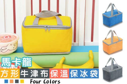 每入只要59元起,即可享有馬卡龍方形牛津布保溫保冰袋〈2入/4入/6入/8入/12入/16入/24入,顏色可選:藍色/黃色/橘色/灰色〉