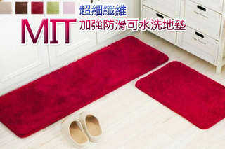 每入只要259元起,即可享有MIT超細纖維加強防滑可水洗地墊〈一入/二入/四入/六入/八入,顏色可選:紅/綠/棕色/紫〉
