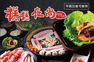只要759元(雙人價),即可享有【糕糕在尚(東海店)】雙人韓式烤肉吃到飽〈肉品、飲料、白飯皆無限供應 + (拳頭飯、起司、泡菜、韭菜、生菜、小菜各兩人份)〉