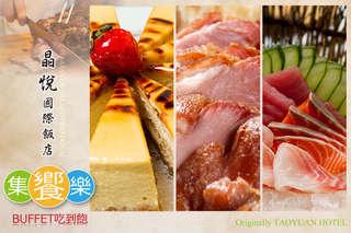 只要520元,即可享有【晶悅國際飯店-集饗樂】BUFFET吃到飽〈含各式冷盤、現切肉品、異國美饌、日式料理、精緻甜點等無限享用〉