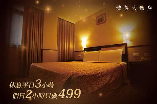 只要499元,即可享有【台北-城美大飯店】這街上太擁擠 太多人有秘密 不如到城美休息去專案〈含雙人房休息平日三小時/假日二小時 + WIFI〉