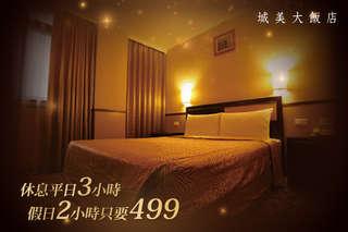 只要499元,即可享有【台北-城美大飯店】這街上太擁擠 太多人有秘密 不如到城美休息去專案〈含雙人房休息平日三小時/假日二小時   WIFI〉