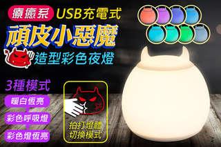 每入只要269元起,即可享有療癒系USB充電小惡魔造型三段模式觸控夜燈〈一入/二入/三入/四入/六入/八入/十入〉