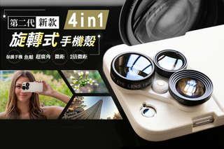 手機殼+四種鏡頭合一!【第二代新款4in1旋轉式鏡頭手機殼】只需旋轉轉盤便能切換魚眼、廣角、微距及2倍增距,加上手機鏡頭,輕鬆成為拍照達人!
