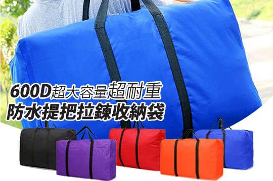每入只要119元起,即可享有600D超大容量超耐重防水提把拉鍊收納袋〈任選1入/2入/4入/6入/8入/10入/12入/16入,顏色可選:紅/黑/藍/橙/紫〉