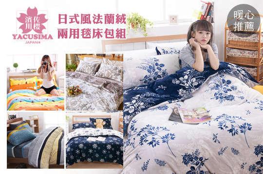 只要288元起,即可享有【日本濱川佐櫻-日式風】嚴選特厚法蘭絨-枕套/兩用毯被/床包等組合,多種花色可選