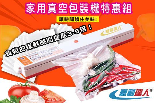 只要299元起,即可享有【豪割達人】SGS食物保鮮真空包裝袋/真空抽取包裝機特惠16件組等組合