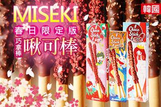 【韓國MISEKI-春日限定版啾可棒(巧拿棒)】放大版的巧克力棒,一次能吃到三種口感,巧克力餅乾的顆粒感、巧克力醬的香醇和餅乾棒的酥脆,美妙風味在嘴巴裡響起了三重奏~~