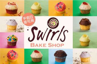 只要247元,即可享有【Swirls Bakeshop - Taipei】平假日皆可抵用300元消費金額〈特別推薦:M&M\\\'s巧克力、紅絲絨、草莓白巧克力、榛果巧克力、香草、奶油起士胡蘿蔔、OREO、雙倍巧克力、客製〉