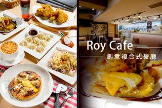 只要88元,即可享有【Roy Cafe 創意複合式餐廳】平假日皆可抵用150元消費金額〈特別推薦:頂態瘋小籠包、美式經典牛肉堡、日出肉排比薩、爆漿起司蛋抓餅、酥炸脆雞、冰淇淋紅茶、焦糖瑪奇朵〉