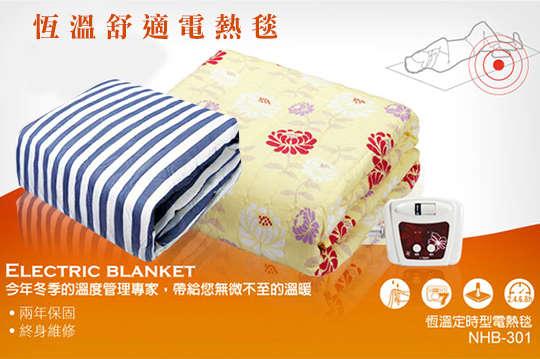 只要1280元起,即可享有【韓國甲珍】七段式恆溫舒適電熱毯(單人款/雙人款,KR3800T) / 雙人恆溫四段定時型電熱毯(NHB-301)等組合,款式隨機出貨,均二年保固
