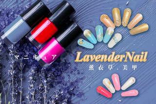 【Lavender Nail 薰衣草.美甲】閃亮亮凝膠美甲造型設計款,打造纖纖指尖的魅力色彩~還有專業手/足護理方案,讓指甲更整齊滑順,肌膚也柔嫩誘人!