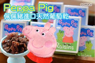 每盒只要17元起,即可享有【Peppa Pig 粉紅豬小妹】佩佩豬澳洲製原味天然葡萄乾〈6盒/18盒/24盒/30盒/36盒/48盒/60盒〉G方案加贈原廠紙箱1入 + 佩佩豬零錢包1入