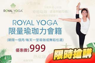 只要999元,即可享有【ROYAL YOGA】就要你愛上瑜珈!只賣七天年度優惠專案:30天限量瑜珈力會籍〈30天瑜珈/舞蹈每日任選一堂課程體驗,課程特別推薦:熱瑜珈、伸展瑜珈、哈達瑜珈、瑜珈療法、瑜珈提斯、皮拉提斯、拳擊有氧、Zumba舞蹈〉