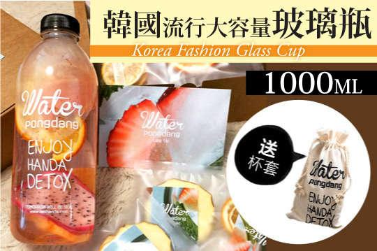每入只要119元起,即可享有韓國流行大容量1000ML玻璃瓶〈1入/2入/4入/6入/8入/10入/12入/15入,每入附布袋1個〉