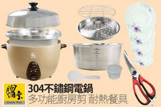 只要1980元起,即可享有【鍋寶】台灣製-8人份全能#304不鏽鋼電鍋(ER-0080)/巧廚多功能廚房剪/強化耐熱餐具-湯盤4件組等組合,電鍋一年保固
