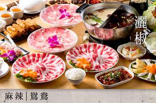 只要780元起,即可享有【灑椒】A.雙人麻辣鴛鴦套餐 / B.四人麻辣鴛鴦套餐