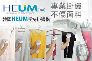 每入只要745元起,即可享有韓國【HEUM】手持掛燙機〈一入/二入〉