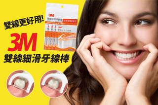 線材更細、拉力更強、更快潔淨!【3M-雙線細滑牙線棒】多一條牙線,潔淨齒縫更有效率!