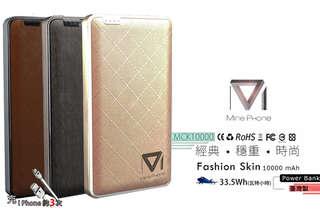 每入只要569元起,即可享有台灣製BSMI認證 Fashion Skin Mck10000 極速雙規雙出皮革行動電源〈任選一入/二入/三入/四入/六入/八入,顏色可選:格菱金/原木黑/經典褐〉