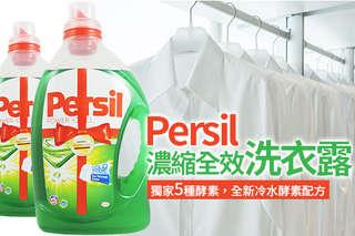 每入只要449元起,即可享有【Persil】德國百年洗衣技術-濃縮全效能洗衣精凝露2.92L(強力洗淨配方)〈一入/二入/四入〉