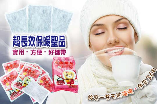 每入只要9元起,即可享有日本不織布SGS認證36H長效暖暖包〈10入/30入/50入/100入/150入/240入〉