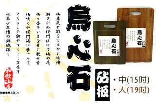 只要439元起,即可享有日式和歌山屋烏心石原木砧板-中(15吋)/大(19吋)〈一入/二入/三入〉
