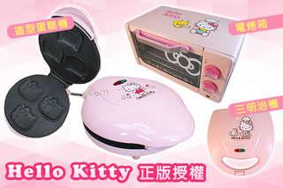 只要1288元起,即可享有Hello Kitty正版授權造型蛋糕機/三明治機/電烤箱一台