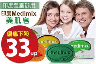 新包裝熱銷回購!【印度-MEDIMIX-綠寶石皇室藥草浴香皂沐浴皂】