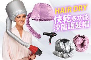 每入只要99元起,即可享有日常多功能收納快乾沙龍護髮帽〈1入/2入/4入/8入/10入/20入,顏色隨機〉