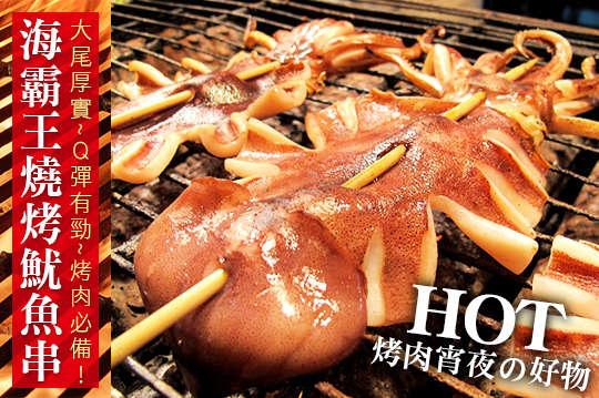 每串只要49元起,即可享有【賀鮮生】海霸王燒烤魷魚串〈5串/10串/15串/20串/30串〉