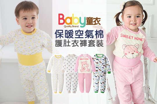 每套只要269元起,即可享有【baby童衣】空氣棉高腰護肚動物衣褲套裝〈任選一套/二套/三套/四套,款式可選:小狗/麋鹿/恐龍/蜜蜂熊,尺寸可選:90/100/110/120/130/140〉