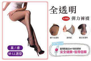 注重品質的妳一定要選MIT!【LIGHT&DARK-台灣製全透明彈性褲襪】採用高密度織造,彈性佳,讓妳體驗絕佳著感!