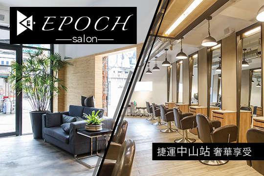 只要499元起,即可享有【EPOCH Salon】A.尊榮時尚洗剪護專案 / B.日本MUCOTA頂級品牌染髮專案